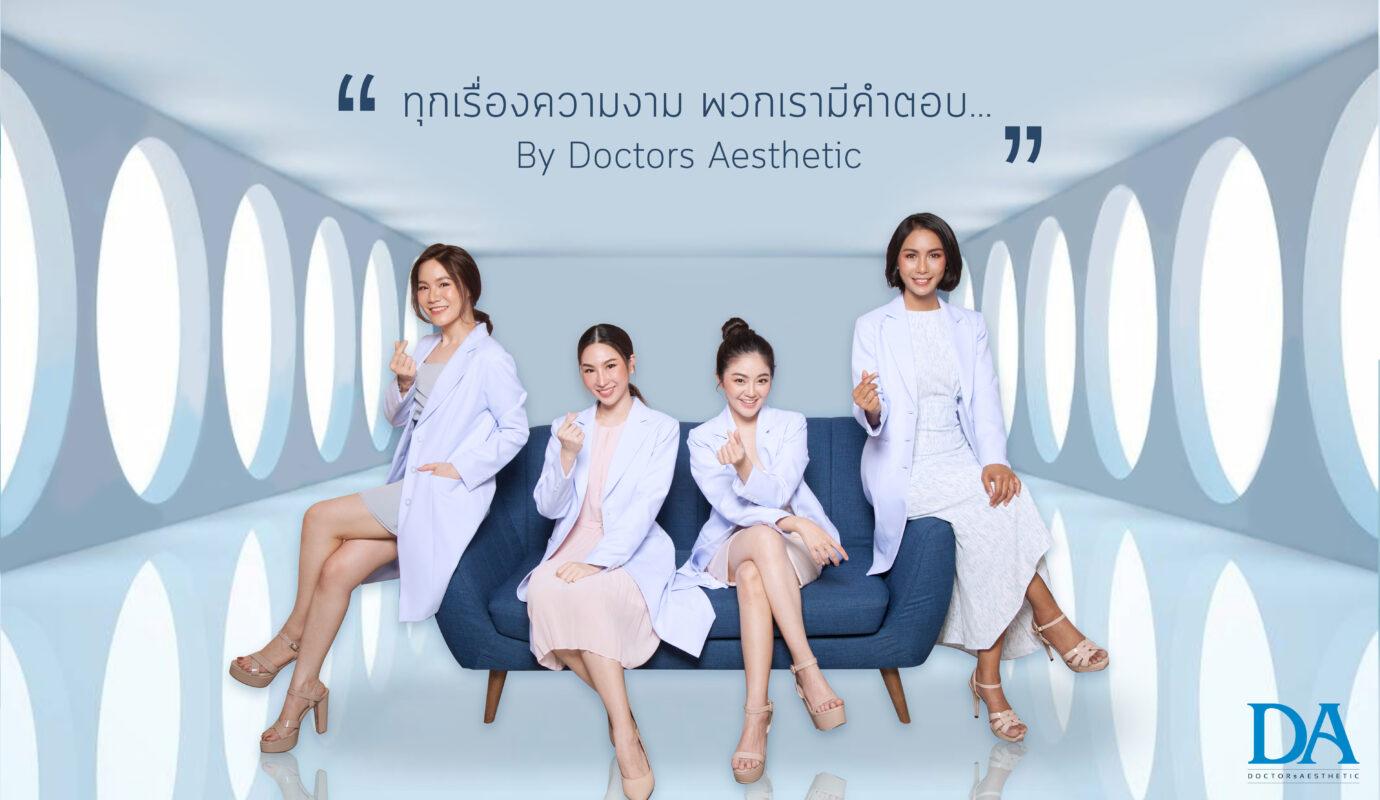 DoctorsAesthetic